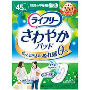 (まとめ)ユニ・チャーム ライフリーさわやかパッド 快適の中量用 1袋(22枚)【×10セット】