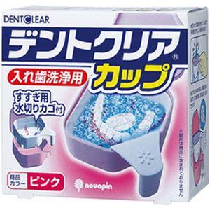 (まとめ)小久保工業所 入れ歯洗浄用 デントクリアカップ ピンク K-7012 1個【×10セット】