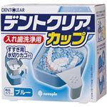 (まとめ)小久保工業所 入れ歯洗浄用 デントクリアカップ ブルー K-7011 1個【×10セット】