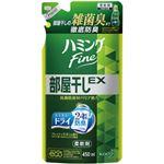 (まとめ)花王 ハミング ファイン 部屋干しEX フレッシュサボンの香り 詰替 450ml 1パック【×10セット】