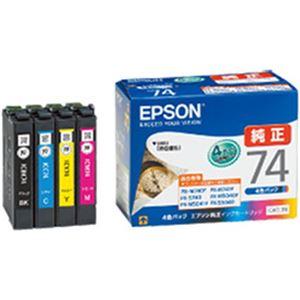 エプソン対応 インクカートリッジ 4色パック IC4CL74 純正品 1パック