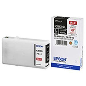エプソン純正インクカートリッジ ブラック(増量タイプ) 型番:ICBK92L  単位:1個