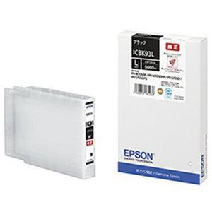 エプソン純正インクカートリッジ ブラック(増量タイプ) 型番:ICBK93L  単位:1個