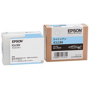 エプソン純正インクカートリッジ ライトシアン 型番:ICLC89  単位:1個