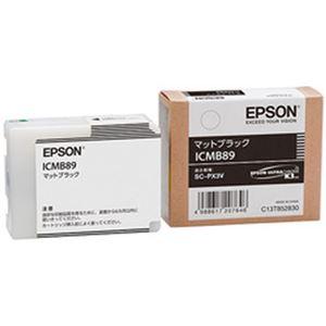 エプソン純正インクカートリッジ マットブラック 型番:ICMB89  単位:1個