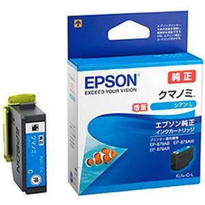 (まとめ)EPSON 純正インクカートリッジ KUI-C-L シアン(増量) 単位:1個【×3セット】