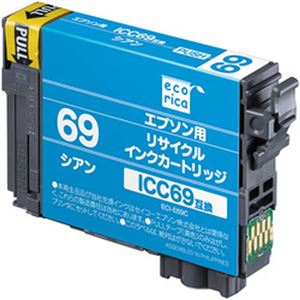 (まとめ)エコリカ リサイクルインクカートリッジ (エプソン ICC69互換) シアン 1個【×5セット】