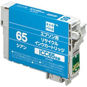 (まとめ)エコリカ リサイクルインクカートリッジ (エプソン ICC65互換) シアン 1個【×5セット】