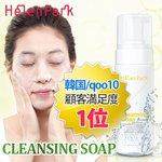 韓国でバカ売れ!W洗顔不要の「HelenPark クレンジングソープ」♪!濡れた手でもOK!滑らかなクリームで毛穴の汚れまでキレイにオフ♪毛穴レスのお肌へ!