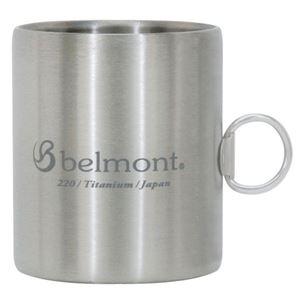 belmont(ベルモント)チタンダブルマグ220ml リング付き logo