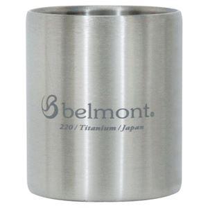 belmont(ベルモント)チタンダブルフィールドカップ 220ml
