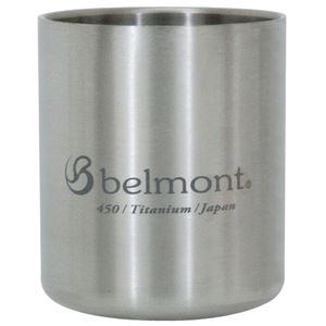 belmont(ベルモント)チタンダブルフィールドカップ 450ml
