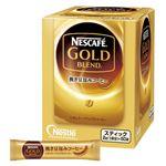 ネスレ日本 レギュラーソリュブル インスタントコーヒー ゴールドブレンドスティック 50本
