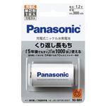 パナソニック 充電式ニッケル水素電池 BK-2MGC/1 1本