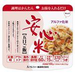 アルファー食品 安心米 安心米五目ご飯 50袋