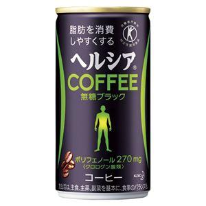 花王 ヘルシアコーヒー ヘルシアコーヒー無糖ブラック 185g 30缶
