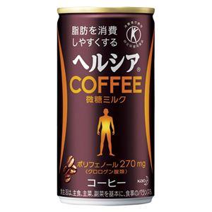 花王 ヘルシアコーヒー ヘルシアコーヒー微糖ミルク 185g 30缶