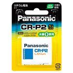 パナソニック カメラ用リチウム電池 CR-P2W 1個