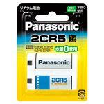 パナソニック カメラ用リチウム電池 2CR-5W 1個