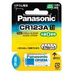 パナソニック カメラ用リチウム電池 CR-123AW 1個