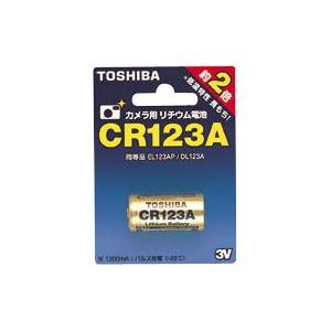 東芝 カメラ用リチウム電池 CR123AG 1個