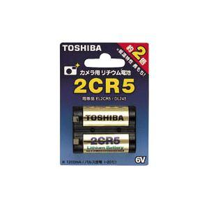 東芝 カメラ用リチウム電池 2CR5G 1個