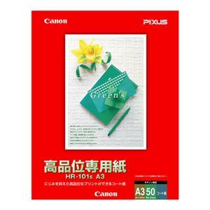 キャノン(Canon)純正プリンタ用紙 高品位専用紙 HR-101S A3 50枚
