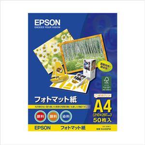 エプソン(EPSON)純正プリンタ用紙 写真用紙(絹目調・フォトマット紙) KA450PM 50枚