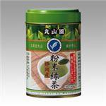 丸山園 粉末緑茶 粉末緑茶 1缶