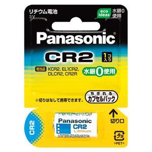 パナソニック カメラ用リチウム電池 CR-2W 1個