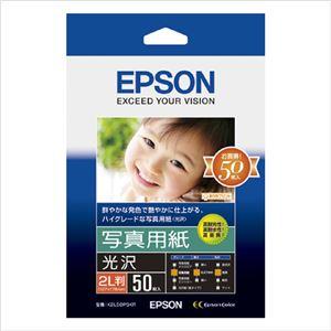 エプソン(EPSON)純正プリンタ用紙 写真用紙(光沢) 2L判 K2L50PSKR 50枚