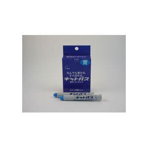 (業務用セット) 日本理化学 キットパス工事用 (10本入) KK-10-BU 青 【×3セット】