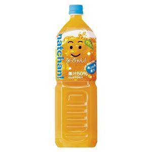 (業務用セット) サントリー なっちゃん なっちゃん オレンジ 1.5L 8本入 【×2セット】