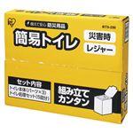 (業務用セット) アイリスオーヤマ 簡易トイレ BTS-250 1セット 【×2セット】