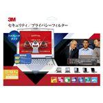 スリーエムジャパン セキュリティ/プライバシーフィルター HG 12.1型ワイド PF12.1WH2