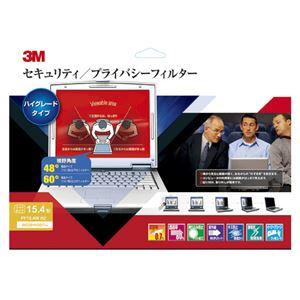 スリーエムジャパン セキュリティ/プライバシーフィルター HG 15.4型ワイド PF15.4WH2