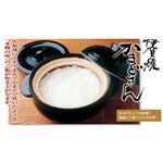 【伊賀焼長谷園】伊賀焼かまどさん 5合炊きCT-50