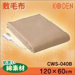 広電 電気敷毛布 綿タイプ CWS-040B