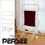 フカダック タオルウォーマー PERSEE(ペルセ)FH-1123