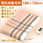 ナカギシ 電気掛敷兼用毛布 NA-014K