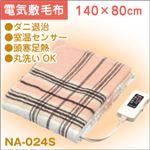 ナカギシ 電気敷毛布 NA-024S