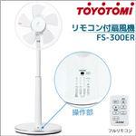 トヨトミ リモコン付扇風機 FS-300ER-W