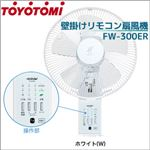 トヨトミ 壁掛けリモコン扇風機 FW-300ER-W