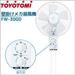 トヨトミ 壁掛けメカ扇風機 FW-300D-W