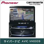 Pioneer(パイオニア) carrozzeria(カロッツェリア)サイバーナビ ID+1IDメインユニット 地デジモデル AVIC-VH0009