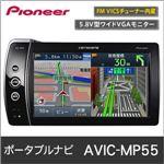 Pioneer(パイオニア) carrozzeria(カロッツェリア)ポータブルナビ ワンセグモデル AVIC-MP55