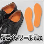 溶岩インソール靴用