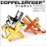 DOPPELGANGER(R)ツールキット DA009TK/DA010TK/DA011TK ゴールド