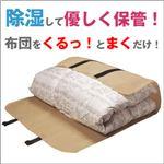 除湿くん 除湿ができる寝具収納カバー FIN-441