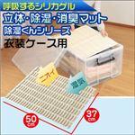 除湿くんシリーズ 立体・除湿・消臭マット 衣装ケース用 FIN-482